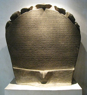 300px Telaga Batu inscription